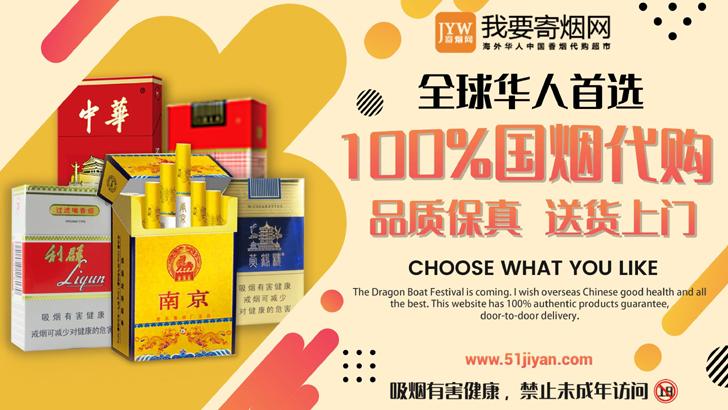 全球华人国烟代购